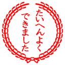 親睦スポーツ大会 jaたきかわ青年部